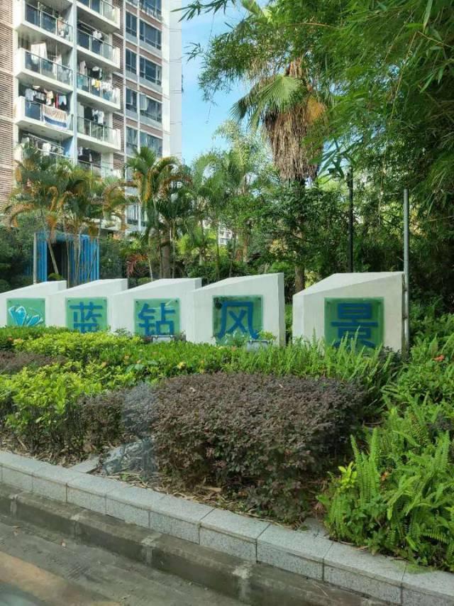 深圳市宝龙工业城蓝钻风景花园