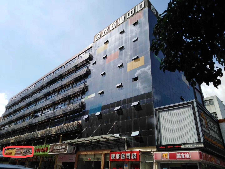 宝安 合欢商业中心 120平 商铺出租
