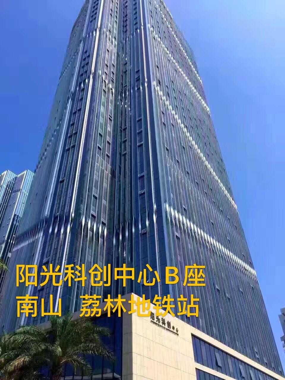 南山 阳光科创中心B座 330平 高层精装写字楼特价出租