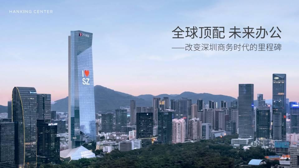 南山科技园汉京中心顶配无敌视野5星级物业管家高标准交房